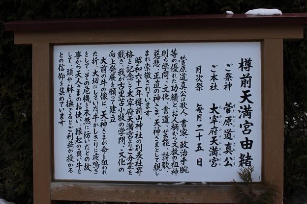 参拝 樽前山神社 (4)