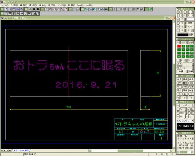 おトラちゃん墓標2D設計