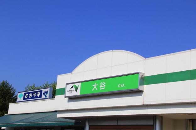 Photos: 大谷PA