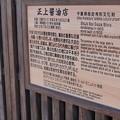 写真: 小江戸・佐原27