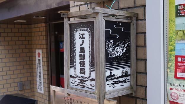 江ノ島郵便局2