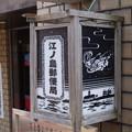 写真: 江ノ島郵便局2