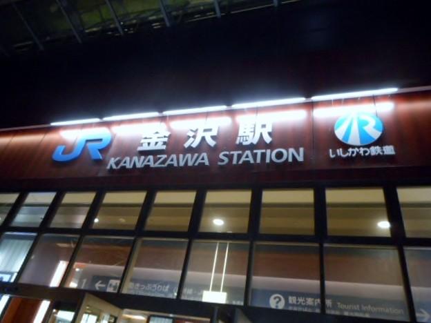 金沢駅兼六園口(東口)