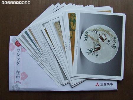 20161217_153334_三菱商事カレンダー