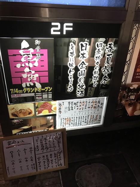写真: 20161215 御堂筋魚魚