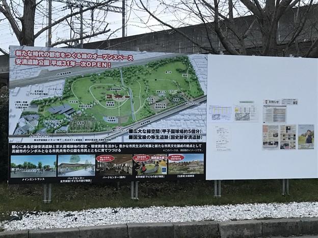 写真: 20170220 安満遺跡公園