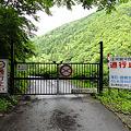 利賀村側ゲート