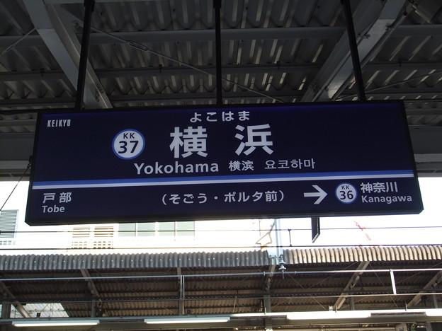 #KK37 横浜駅 駅名標【上り】