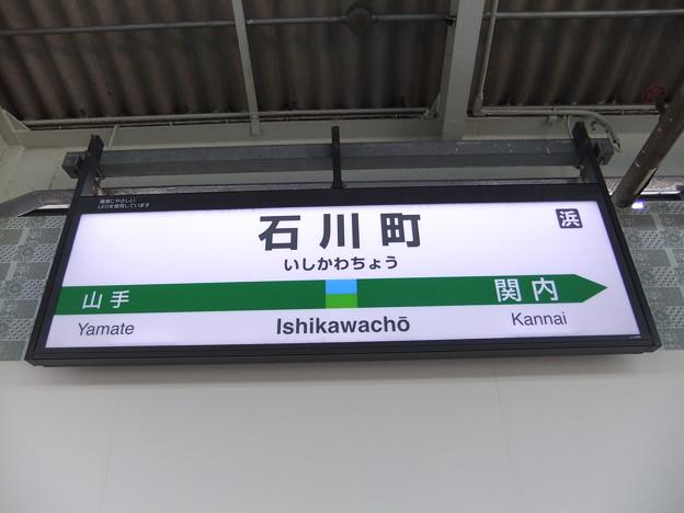 石川町駅 駅名標【上り】