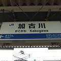 Photos: 加古川駅 駅名標【神戸線 下り】