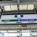 Photos: 長野駅 駅名標