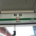 [新]秋田駅 駅名標