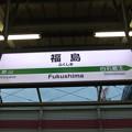 Photos: [新]福島駅 駅名標【東北新幹線 下り】