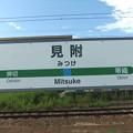 Photos: 見附駅 駅名標【下り】