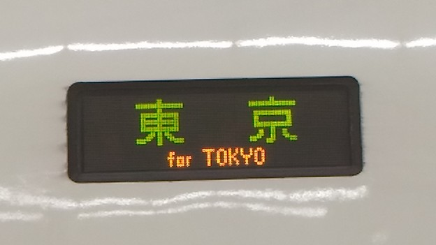 [E4系]東京