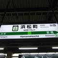 Photos: #JY28 浜松町駅 駅名標【山手線 内回り】