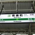 Photos: #JY30 有楽町駅 駅名標【山手線 内回り】