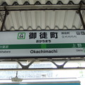 Photos: #JY04 御徒町駅 駅名標【山手線 内回り】