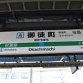 Photos: #JK29 御徒町駅 駅名標【京浜東北線 南行】