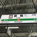 Photos: #JT02 新橋駅 駅名標【東海道線 下り】