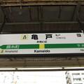 Photos: #JB23 亀戸駅 駅名標【西行】