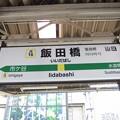 Photos: #JB16 飯田橋駅 駅名標【西行 1】