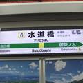Photos: #JB17 水道橋駅 駅名標【東行】