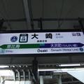 #JA08 大崎駅 駅名標【埼京線・りんかい線】
