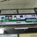 #JA08 大崎駅 駅名標【埼京線・湘南新宿ライン・りんかい線】