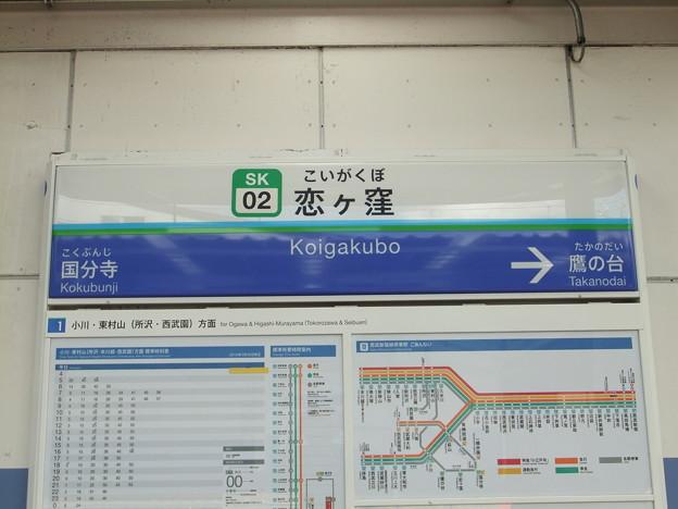 #SK02 恋ヶ窪駅 駅名標【下り】