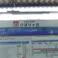 #SI13 ひばりヶ丘駅 駅名標【上り】