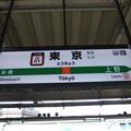 Photos: #JU01 東京駅 駅名標【上野東京ライン】