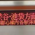 Photos: [7000系]渋谷・池袋方面