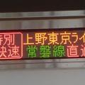 [E531系][特別快速]上野東京ライン 常磐線直通