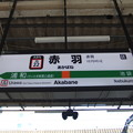 Photos: #JS22 赤羽駅 駅名標【湘南新宿ライン 北行】