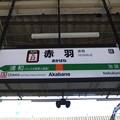 #JS22 赤羽駅 駅名標【湘南新宿ライン 北行】