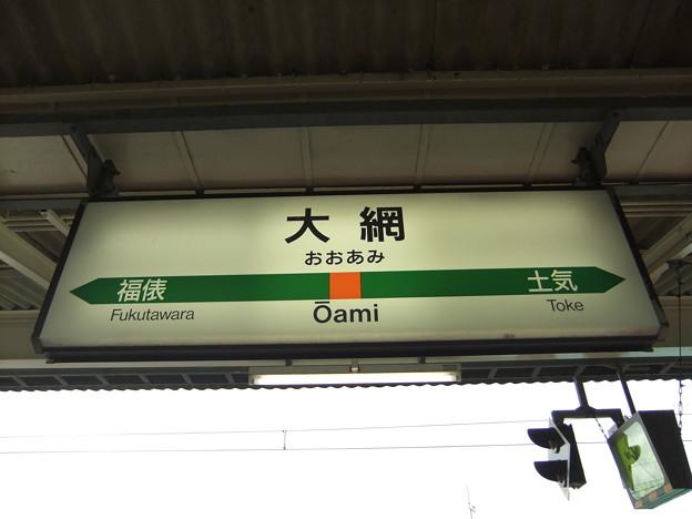 大網駅 駅名標【外房線・東金線】