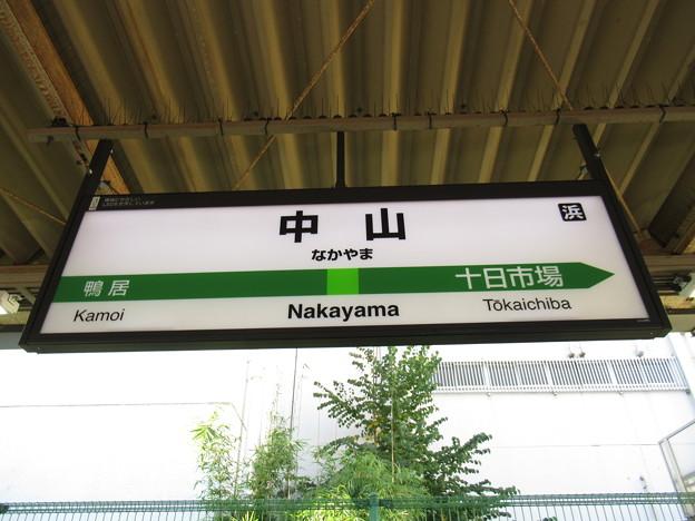 中山駅 駅名標【下り】