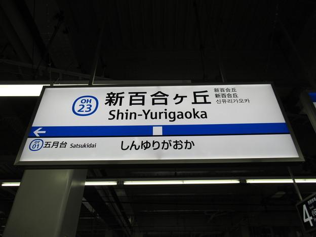 #OH23 新百合ヶ丘駅 駅名標【多摩線】