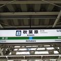 Photos: #JK28 秋葉原駅 駅名標【京浜東北線 南行】