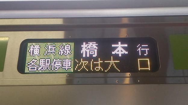 Photos: [E233系6000番台][各駅停車]橋本