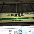 Photos: #JY08 西日暮里駅 駅名標【山手線 外回り】