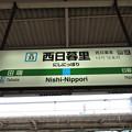 Photos: #JK33 西日暮里駅 駅名標【京浜東北線 北行】