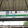 Photos: #JK30 上野駅 駅名標【京浜東北線 南行】