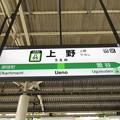 Photos: #JY05 上野駅 駅名標【山手線 内回り】