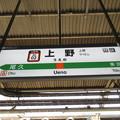 Photos: #JU02 上野駅 駅名標【宇都宮線・高崎線 下り】