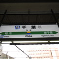 Photos: #JO28 千葉駅 駅名標【総武線】