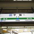 Photos: #JO28 千葉駅 駅名標【成田線】