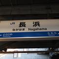 Photos: 長浜駅 駅名標