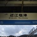 Photos: 近江塩津駅 駅名標【北陸線 上り】
